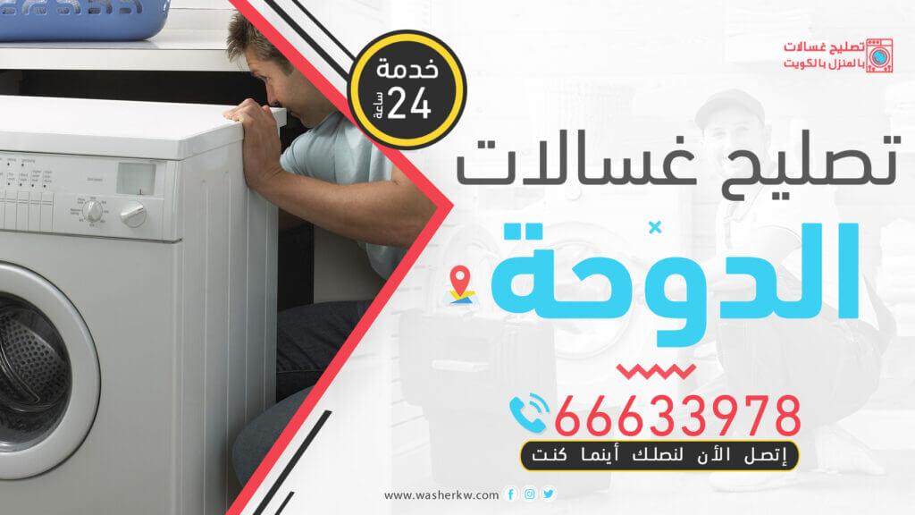 تصليح غسالات الدوحة