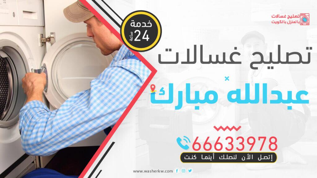 تصليح غسالات عبدالله مبارك